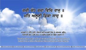 Sri Guru Granth Sahib Ji Arth Ang 25 post 21