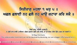 Sri Guru Granth Sahib Ji Arth Ang 25 post 23