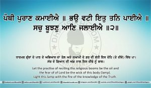 Sri Guru Granth Sahib Ji Arth Ang 25 post 25