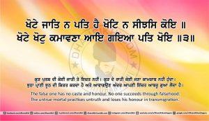Sri Guru Granth Sahib Ji Arth Ang 23 post 3