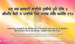 Sri Guru Granth Sahib Ji Arth Ang 22 post 3