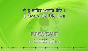 Sri Guru Granth Sahib Ji Arth Ang 25 post 4