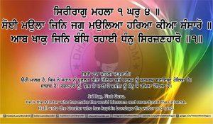 Sri Guru Granth Sahib Ji Arth Ang 24 post 6