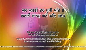 Sri Guru Granth Sahib Ji Arth Ang 25 post 6