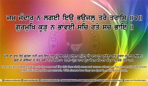 Sri Guru Granth Sahib Ji Arth Ang 22 post 6