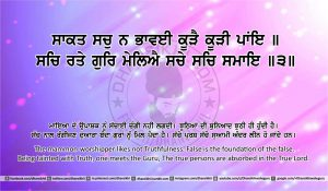 Sri Guru Granth Sahib Ji Arth Ang 22 post 7