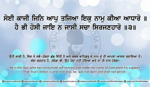 Sri Guru Granth Sahib Ji Arth Ang 24 post 9
