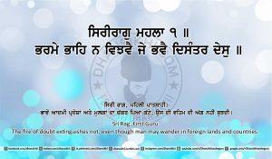 Sri Guru Granth Sahib Ji Arth Ang 22 post 9