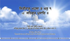 Sri Guru Granth Sahib Ji Arth Ang 26 post 2