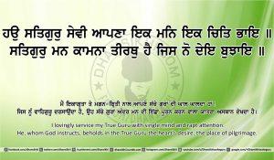 Sri Guru Granth Sahib Ji Arth Ang 26 post 3