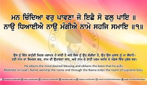 Sri Guru Granth Sahib Ji Arth Ang 26 post 4