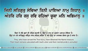 Sri Guru Granth Sahib Ji Arth Ang 26 post 6