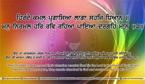Sri Guru Granth Sahib Ji Arth Ang 26 post 7