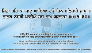Sri Guru Granth Sahib Ji Arth Ang 26 post 11
