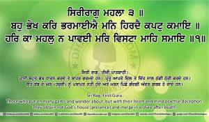 Sri Guru Granth Sahib Ji Arth Ang 26 post 12