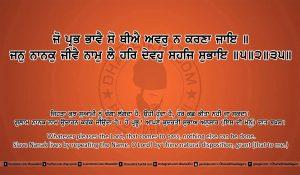 Sri Guru Granth Sahib Ji Arth Ang 26 post 17