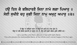 Sri Guru Granth Sahib Ji Arth Ang 26 post 9