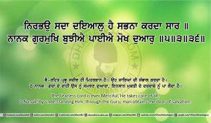 Sri Guru Granth Sahib Ji Arth Ang 27 post 11
