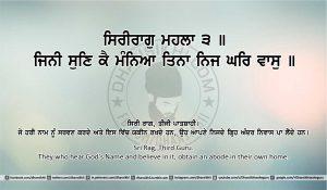 Sri Guru Granth Sahib Ji Arth Ang 27 post 12
