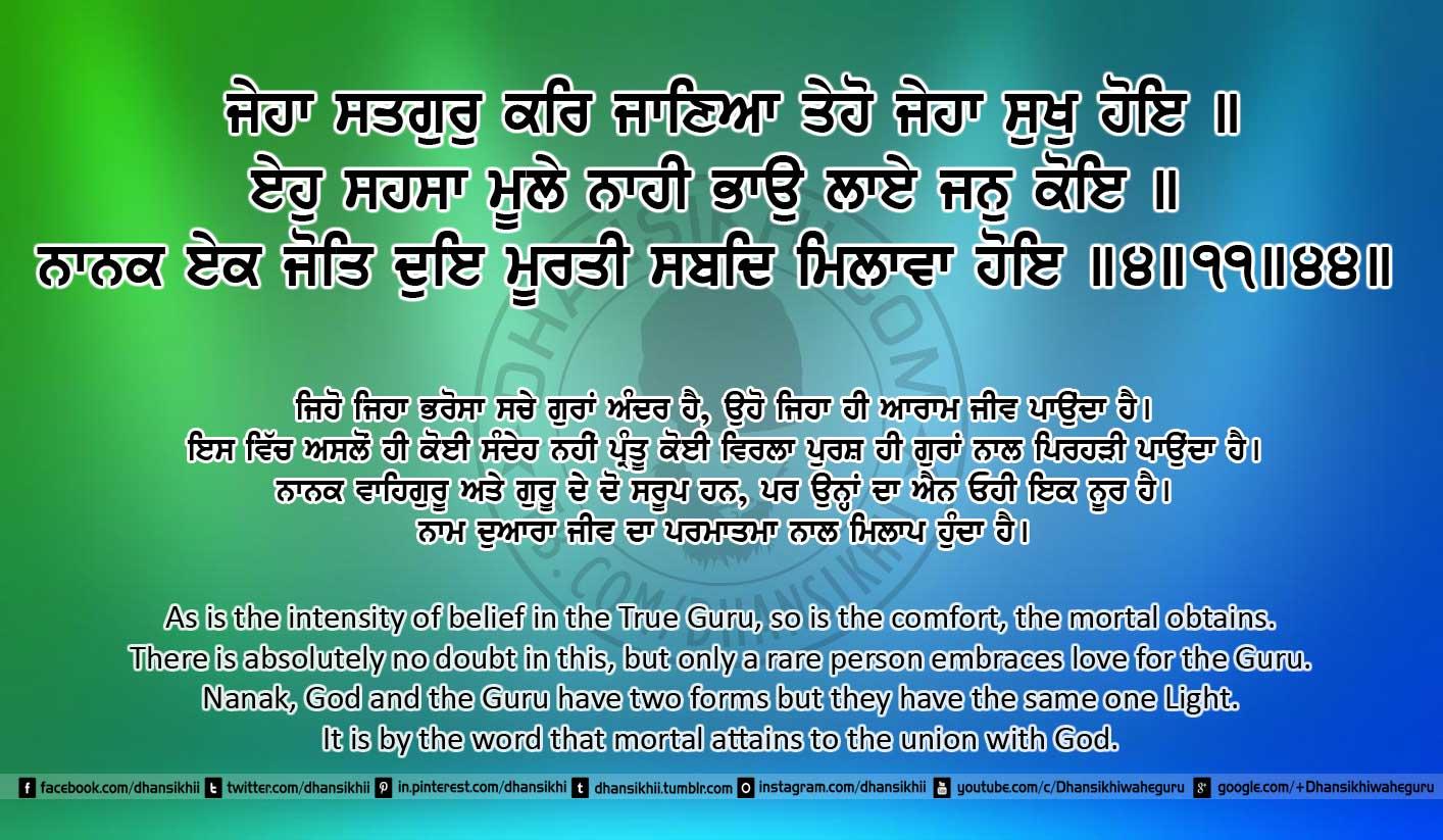 gurbani punjabi font download