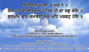 Sri Guru Granth Sahib Ji Arth Ang 27 post 1