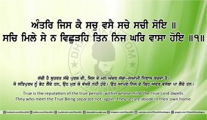 Sri Guru Granth Sahib Ji Arth Ang 27 post 2