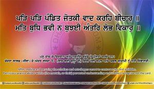 Sri Guru Granth Sahib Ji Arth Ang 27 post 6