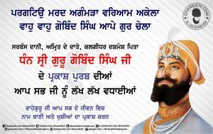 DhanSikhi Greetings Guru Gobind Singh Ji Birthday