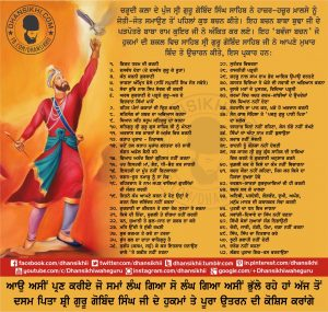 DhanSikhi Greetings Guru Gobind Singh Ji de 52 Vachan