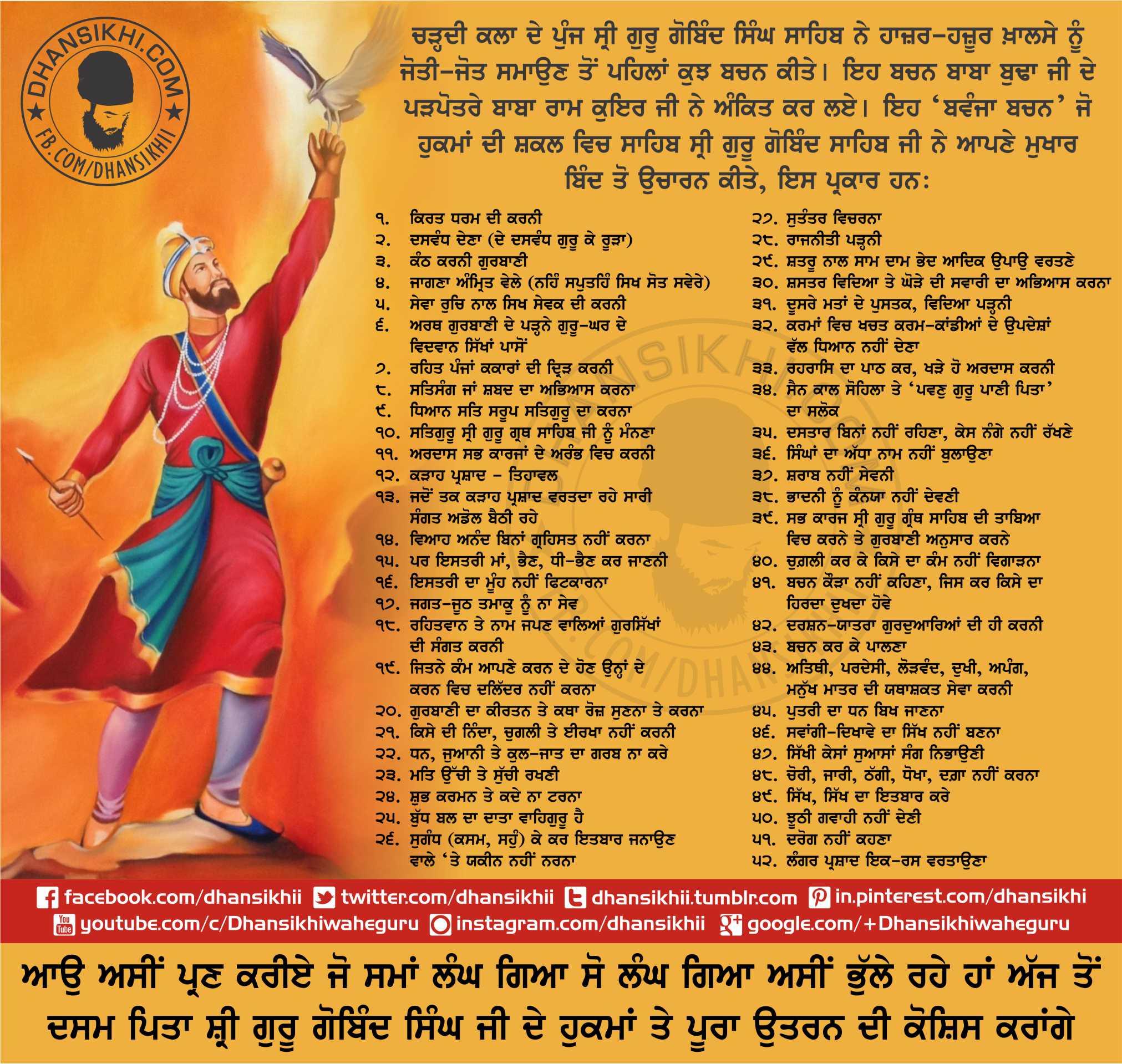 52 Bachan Of Sri Guru Gobind Singh Ji Dhansikhi