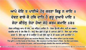 DhanSikhi SGGS ANG33 Post 3 web