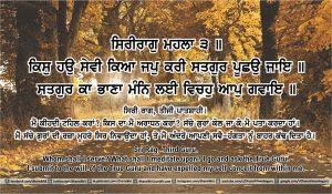 DhanSikhi SGGS ANG34 Post 13 web