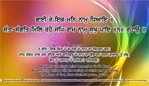 DhanSikhi SGGS Ang 31 Post 7 web