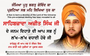 DhanSikhi Greetings Sahibjada Ajit Singh 11Feb 17