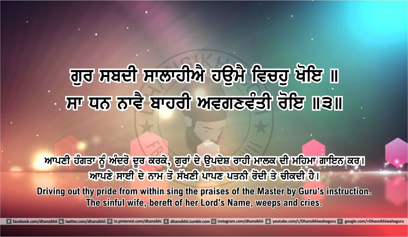 Sri Guru Granth Sahib Ji Arth Ang 37 Post 15 Gurbani Quotes Sikh