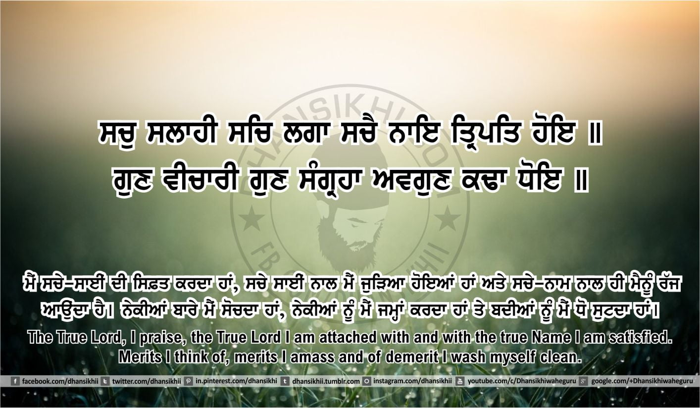 02 sri guru granth sahib ji download
