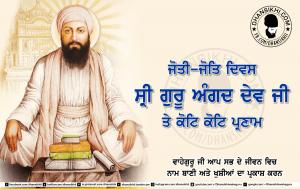 Sri Guru Angad Dev Ji Joti Jot Diwas Te Lakh Lakh Parnam