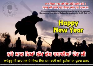 DhanSikhi Happy new year