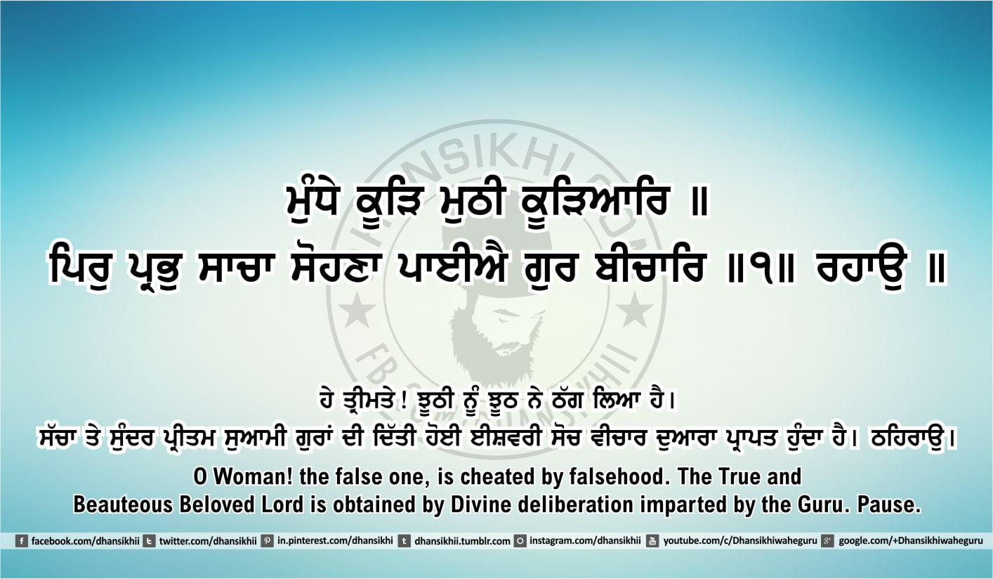 Sri Guru Granth Sahib Ji Arth Ang 38 post 1, Gurbani Quotes ...