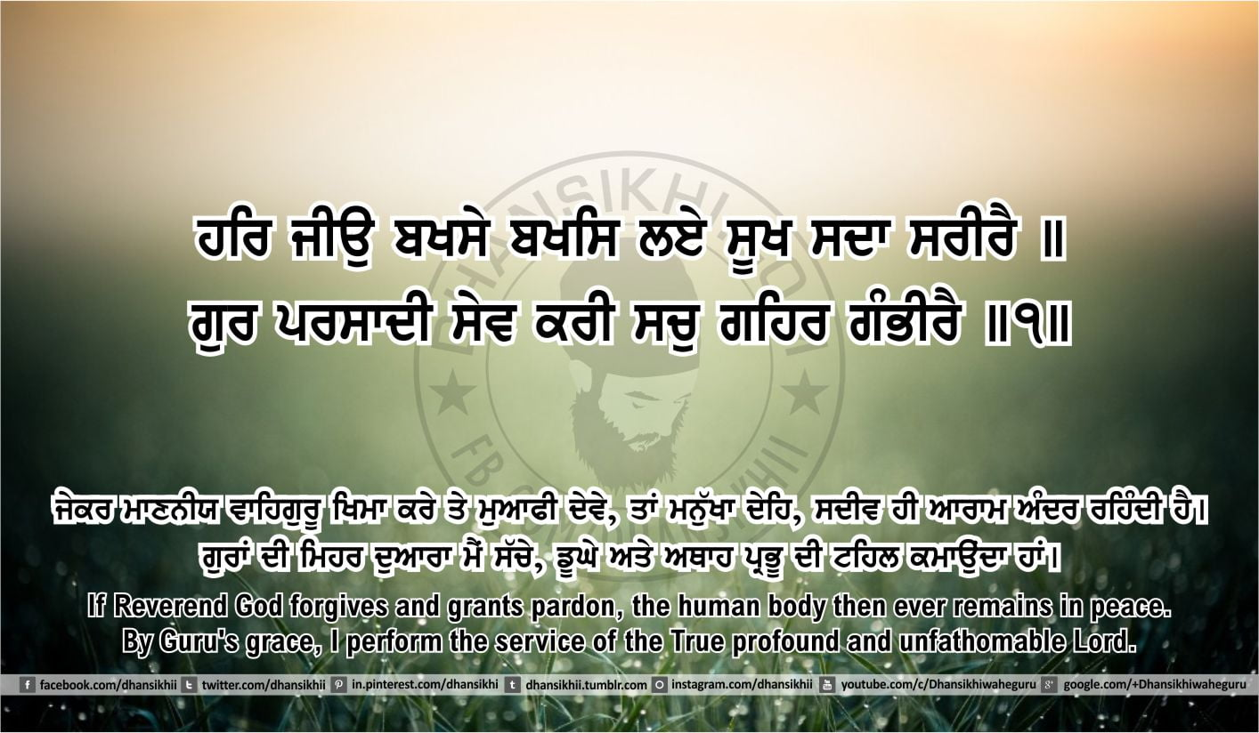 Sri Guru Granth Sahib Ji Arth Ang 38 Post 16 Gurbani Quotes Sikh