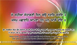 DhanSikhi SGGS ANG 38 Post 6 web