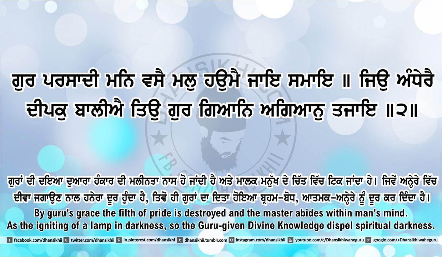 Sri Guru Granth Sahib Ji Arth Ang 39 Post 9Gurbani Quotes