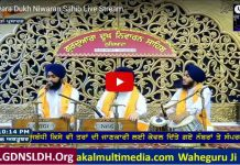Live Stream From Sri Dukhniwaran Sahib Ludhiana
