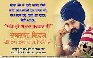 Aap Sab Nu Sikh Dastar Diwas Lakh Lakh Vadhaiyan