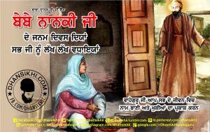 Bebe Nanki Ji De Janam Diya Sab Nu Lakh Lakh Vadhaiyan
