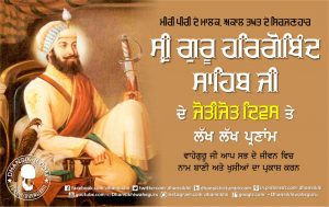 Sri Guru Hargobind Singh Ji Joti Jot Diwas Te Lakh Lakh Parnam