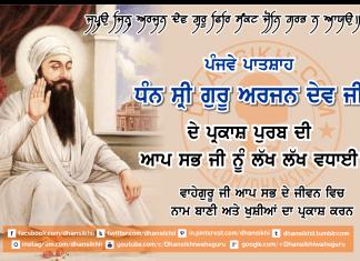 Sri Guru Arjan Dev Ji De Prkash Purabh Diyan Sab Nu Lakh Lakh Vadhaiyan