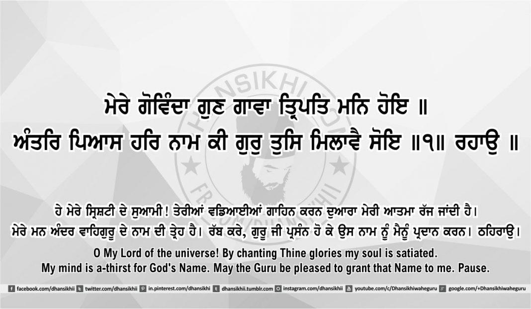 Sri Guru Granth Sahib Ji Arth Ang 40 post 11