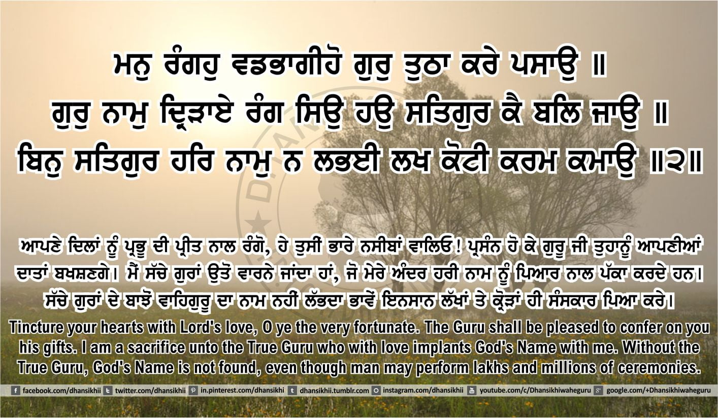 Sri Guru Granth Sahib Ji Arth Ang 40 post 12