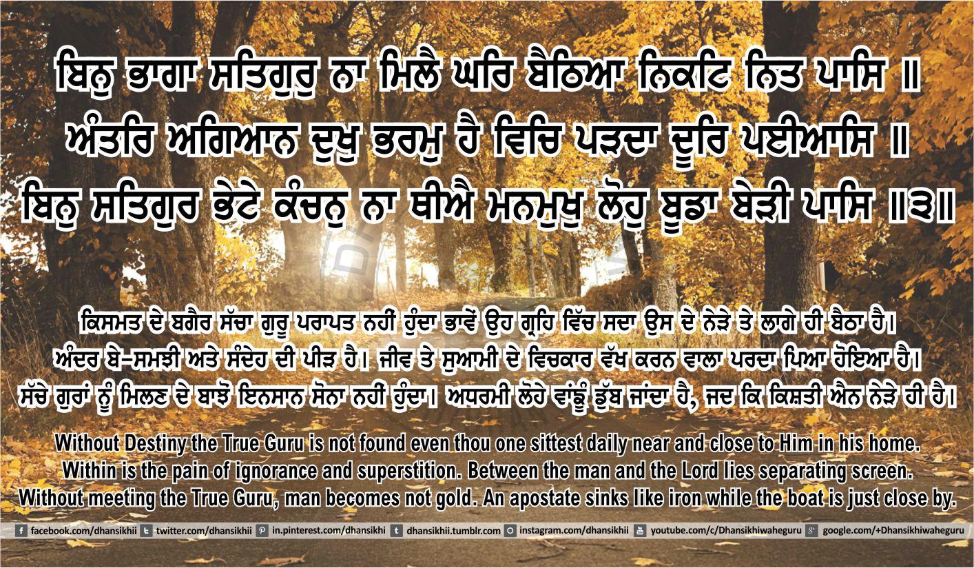 Sri Guru Granth Sahib Ji Arth Ang 40 post 13